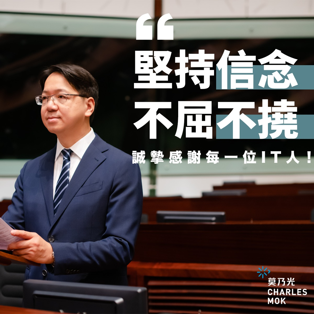 link to [Press release] Charles Mok's response to the consultation papers on Archives Law and Access to Information (Chinese version only)